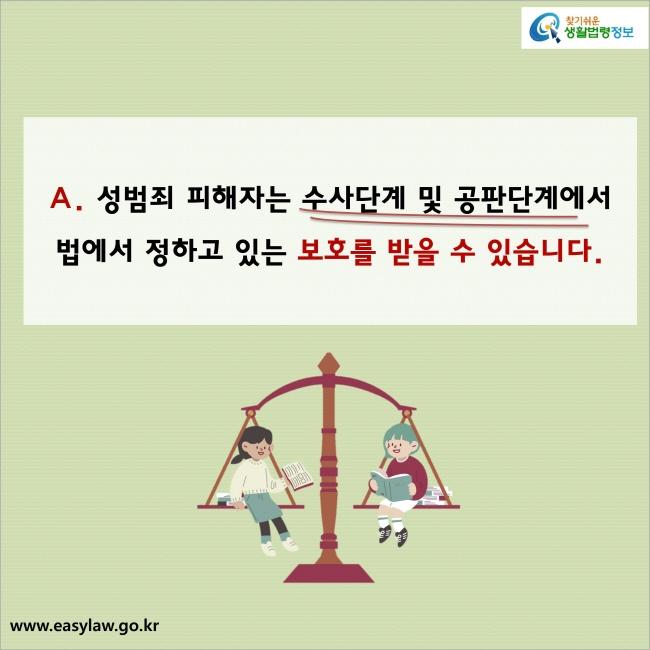 A. 성범죄 피해자는 수사단계 및 공판단계에서 법에서 정하고 있는 보호를 받을 수 있습니다.