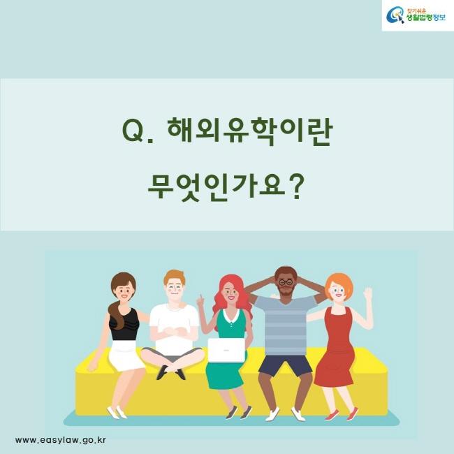 Q. 해외유학이란 무엇인가요?
