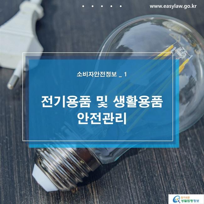 소비자안전정보 1 전기용품 및 생활용품 안전관리