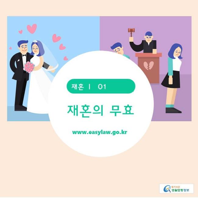 www.easylaw.go.kr 찾기쉬운생활법령정보 재혼 ㅣ  01 재혼의 무효