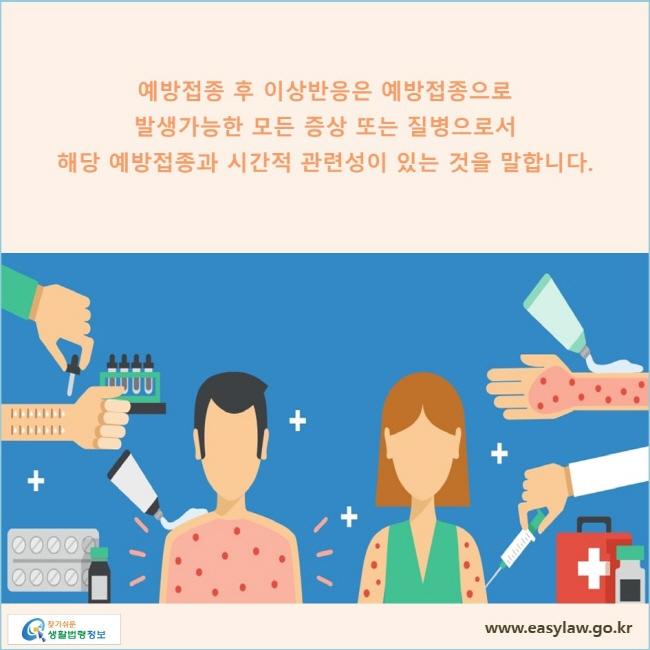 예방접종 후 이상반응은 예방접종으로 발생가능한 모든 증상 또는 질병으로서 해당 예방접종과 시간적 관련성이 있는 것을 말합니다.