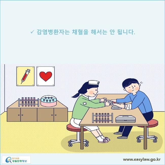 감염병환자는 채혈을 해서는 안 됩니다.