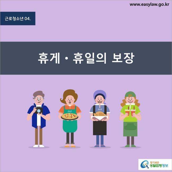 근로청소년 4. 휴게ㆍ휴일의 보장 찾기쉬운 생활법령정보 www.easylaw.go.kr