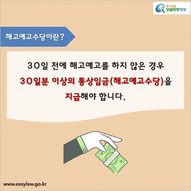 해고예고수당이란?  30일 전에 해고예고를 하지 않은 경우  30일분 이상의 통상임금(해고예고수당)을 지급해야 합니다.