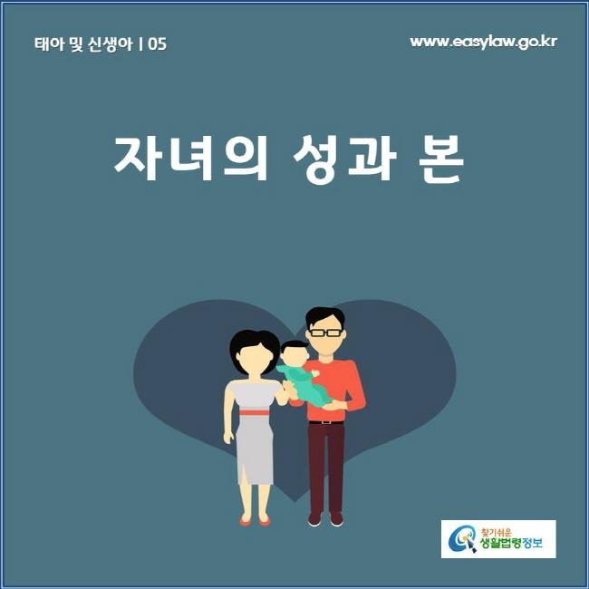 태아 및 신생아 | 05 자녀의 성과 본 www.easylaw.go.kr 찾기쉬운 생활법령정보 로고