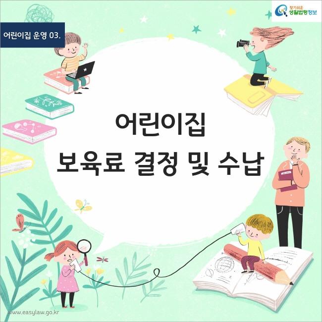 어린이집 운영 03. 어린이집 보육료 결정 및 수납 찾기쉬운 생활법령정보 www.easylaw.go.kr
