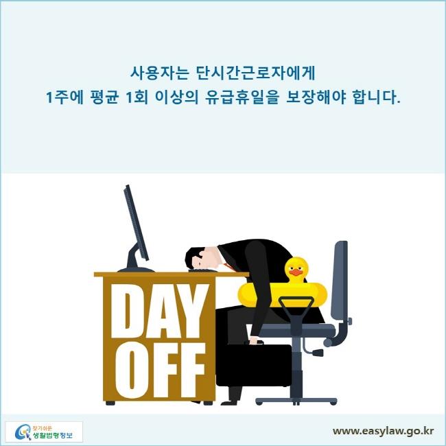 사용자는 단시간근로자에게 1주에 평균 1회 이상의 유급휴일을 보장해야 합니다.