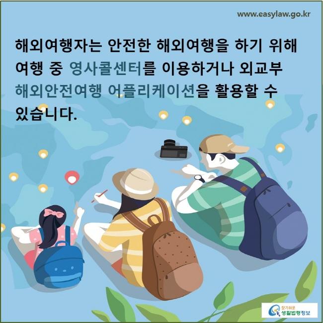 해외여행자는 안전한 해외여행을 하기 위해 여행 중 영사콜센터를 이용하거나 외교부 해외안전여행 어플리케이션을 활용할 수 있습니다.