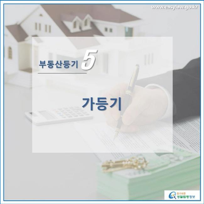 부동산등기 5 가등기 www.easylaw.go.kr 찾기쉬운 생활법령정보