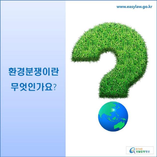 환경분쟁이란 무엇인가요?