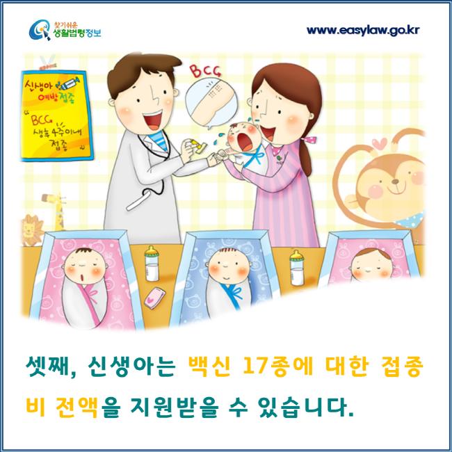 셋째, 신생아는 백신 17종에 대한 접종비 전액을 지원받을 수 있습니다.