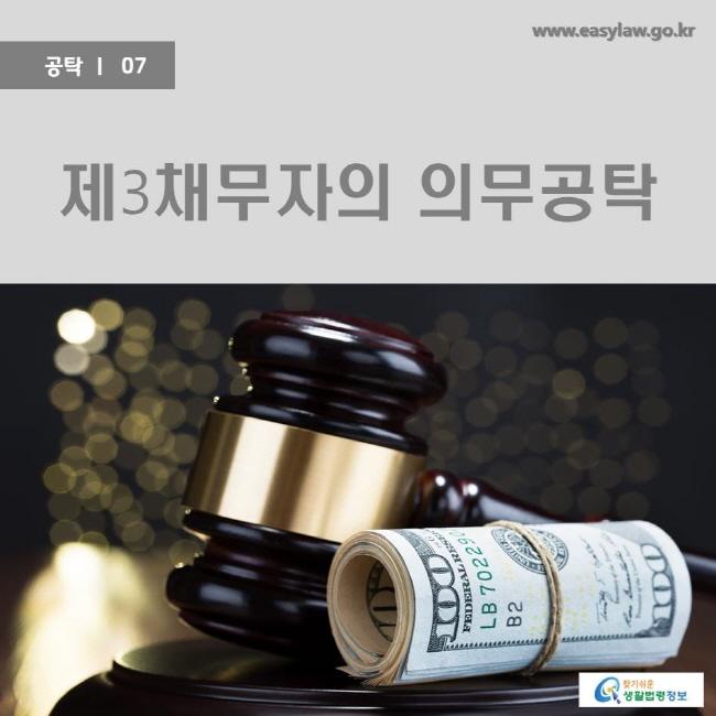 공탁 | 07 제3채무자의 의무공탁 www.easylaw.go.kr 찾기쉬운 생활법령정보 로고