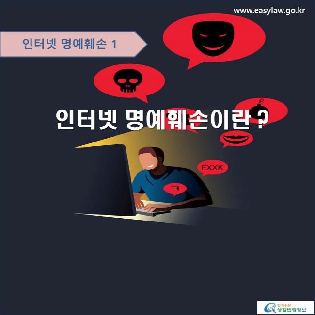 인터넷 명예훼손 1 인터넷 명예훼손이란? www.easylaw.go.kr 찾기 쉬운 생활법령정보 로고