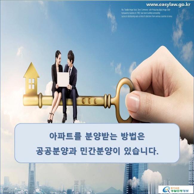 아파트를 분양받는 방법은 공공분양과 민간분양이 있습니다. www.easylaw.go.kr 찾기 쉬운 생활법령정보 로고