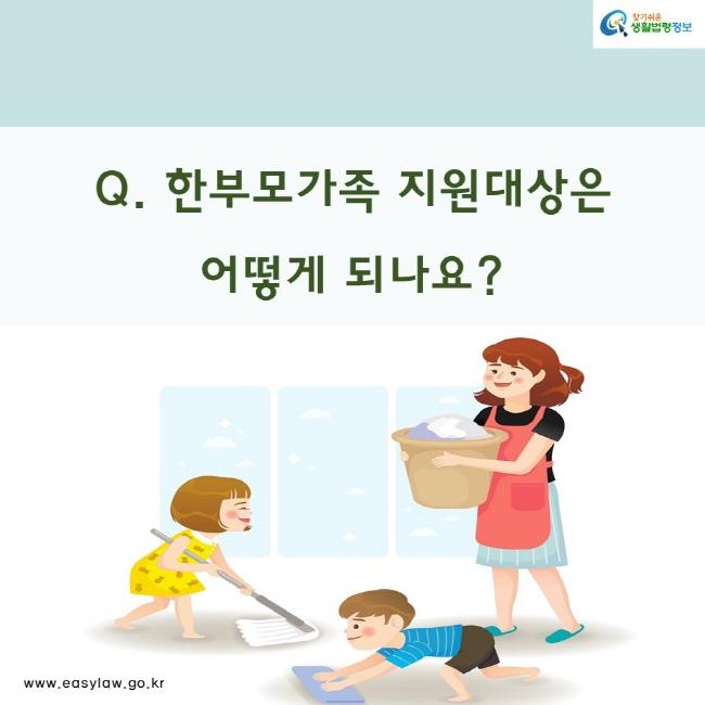 Q. 한부모가족 지원대상은  어떻게 되나요?