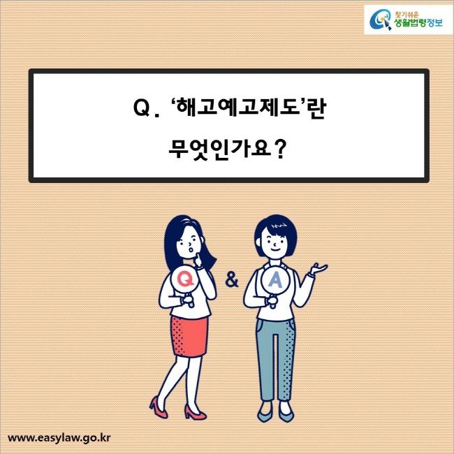 Q. '해고예고제도'란 무엇인가요?