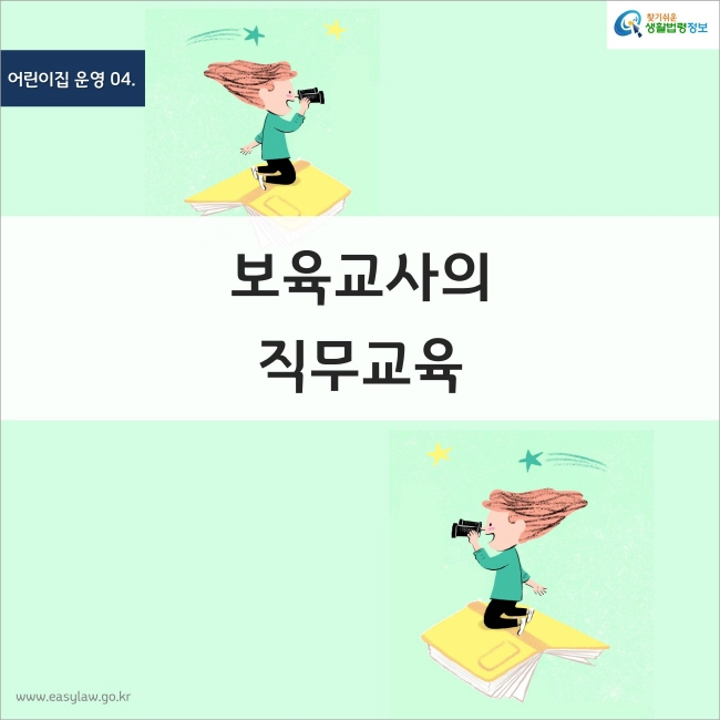 어린이집 운영 04. 보육교사의 직무교육 찾기쉬운 생활법령정보 www.easylaw.go.kr