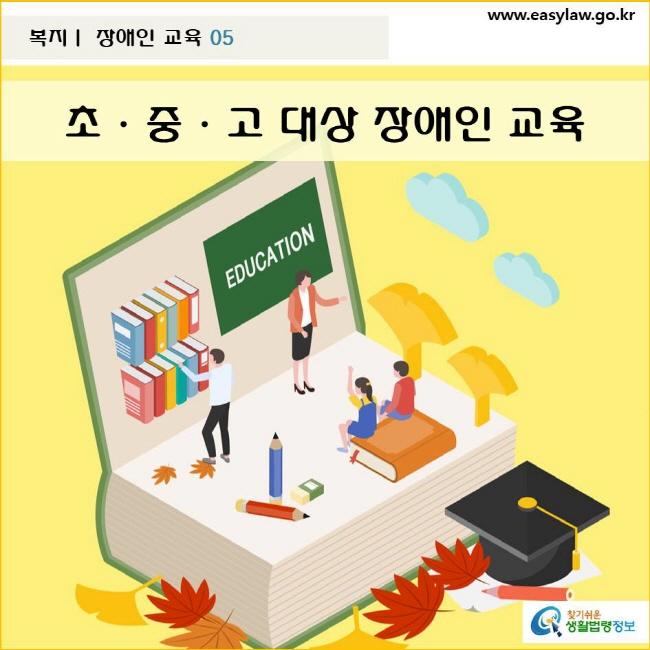 초ㆍ중ㆍ고 대상 장애인 교육