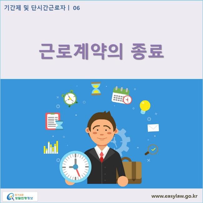 기간제 및 단시간근로자 | 06 근로계약의 종료 www.easylaw.go.kr 찾기쉬운 생활법령정보 로고