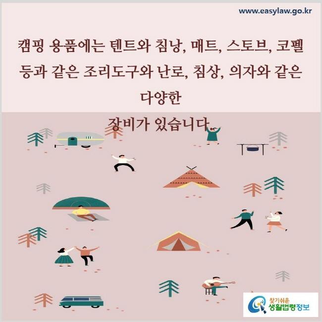 캠핑 도구에는 텐트와 침낭, 매트, 스토브, 코펠 등과 같은 조리도구와 난로, 침상, 의자와 같은 많은 장비가 있습니다.