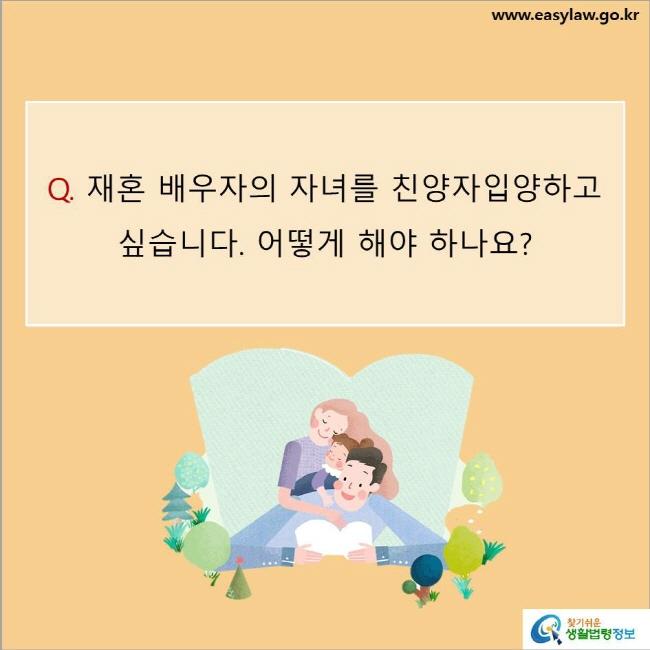 Q. 재혼 배우자의 자녀를 친양자입양하고 싶습니다. 어떻게 해야 하나요?