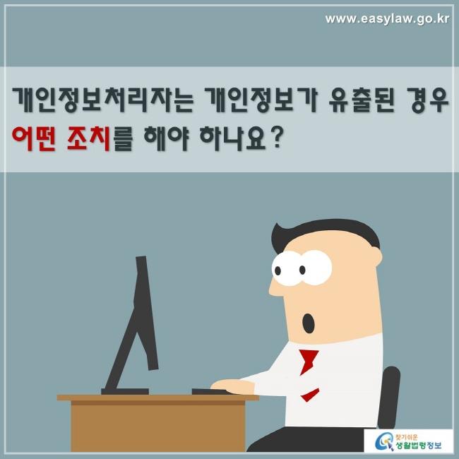 개인정보처리자는 개인정보가 유출된 경우 어떤 조치를 해야 하나요?