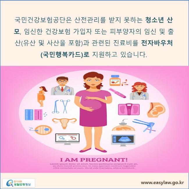 국민건강보험공단은 임신한 건강보험 가입자 또는 피부양자의 임신 및 출산(유산 및 사산을 포함)과 관련된 진료비를 전자바우처(국민행복카드)로 일부 지원하고 있습니다.