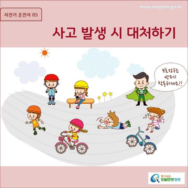 자전거 운전자 | 05 사고발생 시 대처하기 ww.easylaw.go.kr 찾기 쉬운 생활법령정보 로고