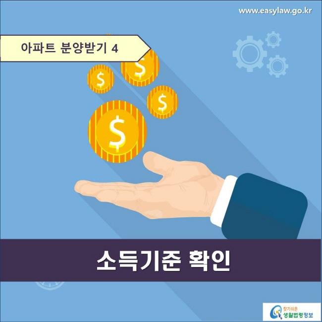 아파트 분양받기 4 소득기준 확인 www.easylaw.go.kr 찾기 쉬운 생활법령정보 로고