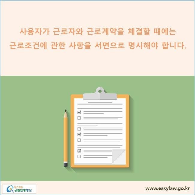 사용자가 기간제근로자와 근로계약을 체결할 때에는 다음의 모든 사항을 서면으로 명시해야 합니다.