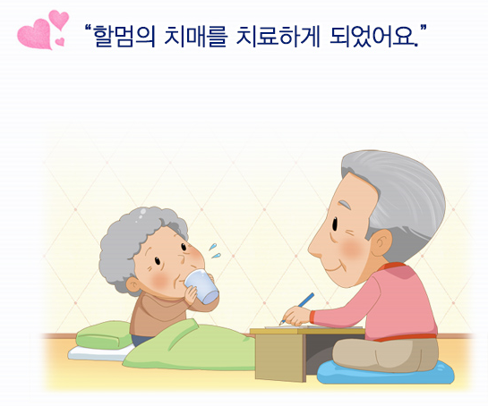 할아버지가 할머니를 간병하는 그림(할멈의 치매를 치료하게 되었어요)