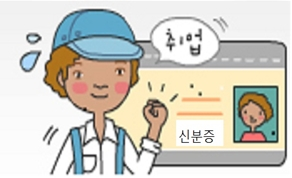취업을 하려는 청소년의 나이 확인을 위한 신분증 확인