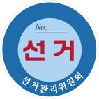하늘색 원 안에 붉은 글씨로 '선거'라고 적혀있고, 바깥의 짙은 푸른 테두리에는 선거관리위원회라고 적혀있는 표지
