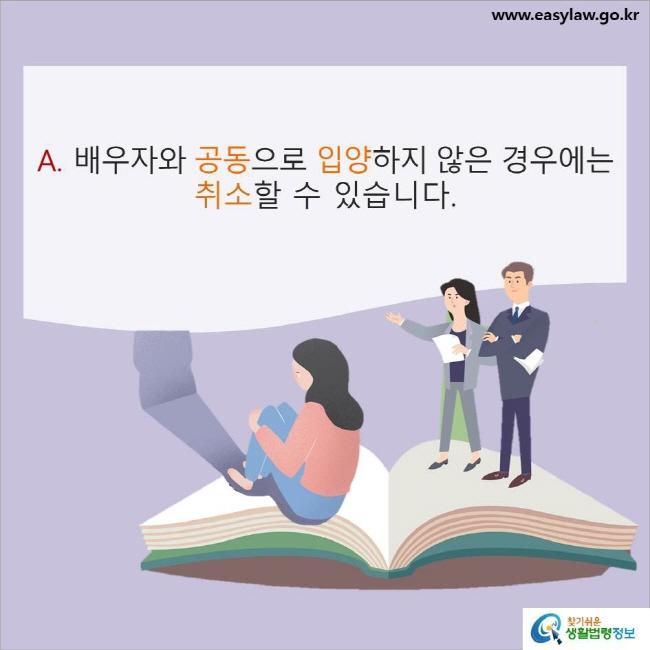 A. 배우자와 공동으로 입양하지 않은 경우에는 취소할 수 있습니다.