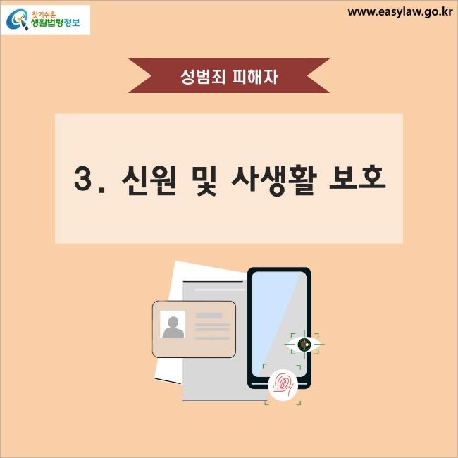 성범죄 피해자 3. 신원 및 사생활 보호 찾기쉬운 생활법령정보 www.easylaw.go.kr