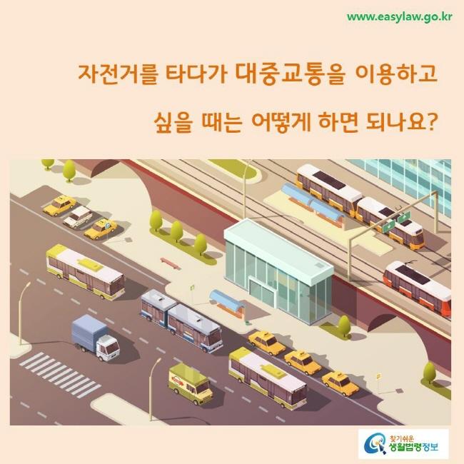 자전거를 타다가 대중교통을 이용하고 싶을 때는 어떻게 하면 되나요?