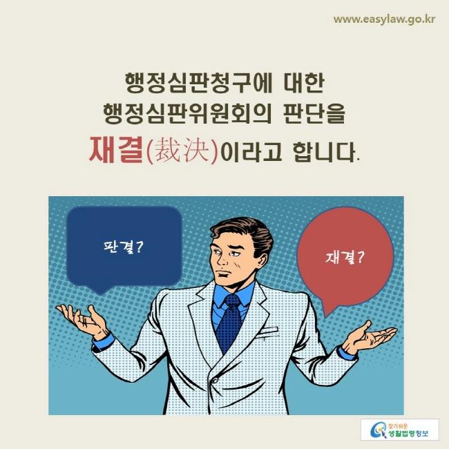 행정심판청구에 대한 행정심판위원회의 판단을 재결(裁決)이라고 합니다.
