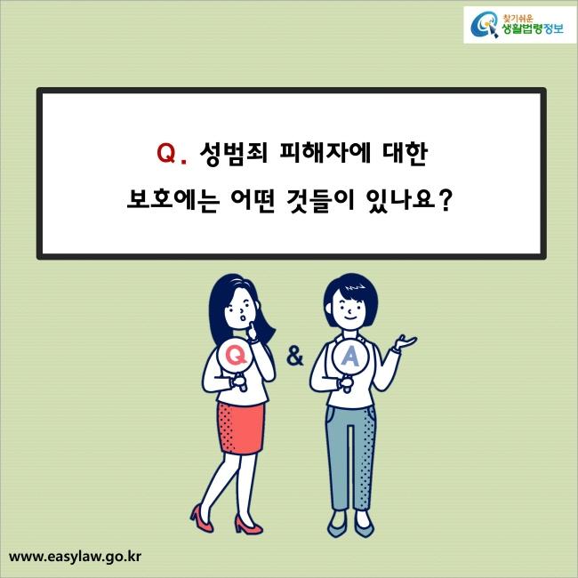 Q. 성범죄 피해자에 대한 보호에는 어떤 것들이 있나요?
