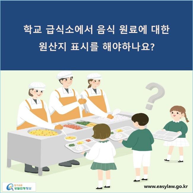 학교 급식소에서 음식 원료에 대한 원산지 표시를 해야하나요?