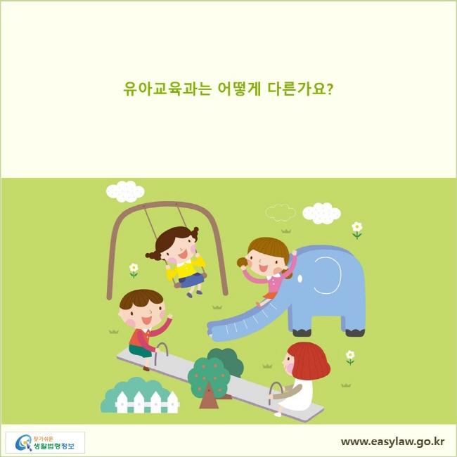유아교육과는 어떻게 다른가요?