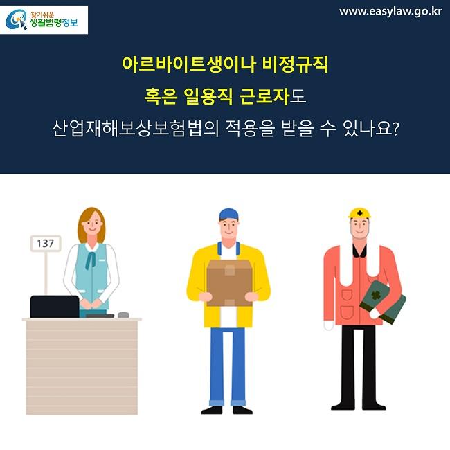 아르바이트생이나 비정규직  혹은 일용직 근로자도  산업재해보상보험법의 적용을 받을 수 있나요?