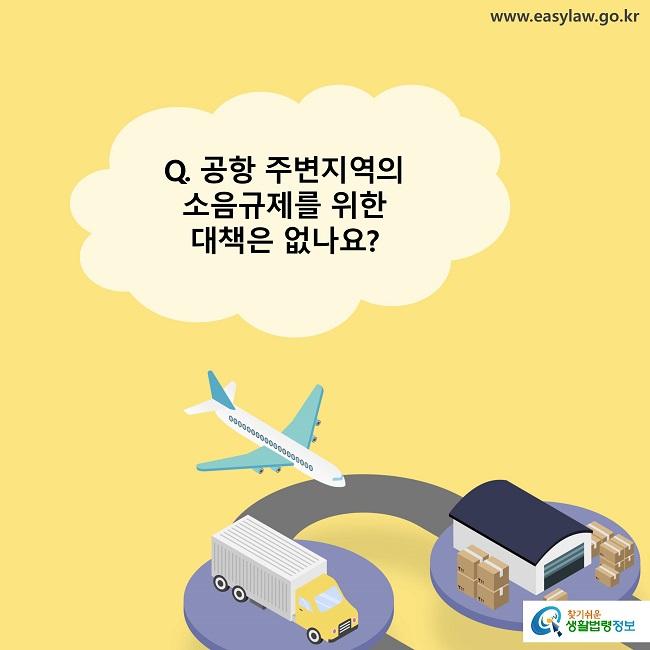 Q. 공항 주변지역의 소음규제를 위한 대책은 없나요?