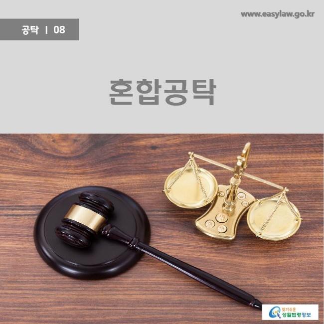 공탁 | 08 혼합공탁 www.easylaw.go.kr 찾기쉬운 생활법령정보 로고