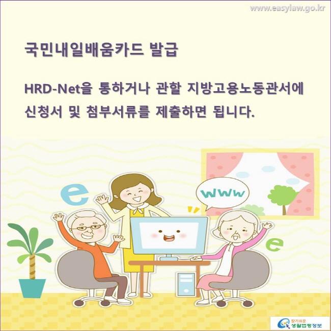 국민내일배움카드 발급  HRD-Net을 통하거나 관할 지방고용노동관서에 신청서 및 첨부서류를 제출하면 됩니다.