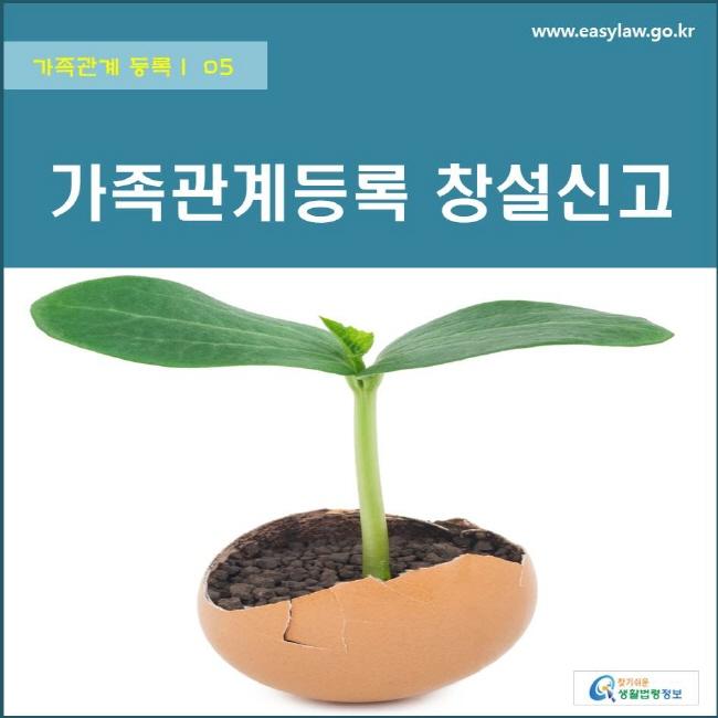 가족관계 등록 | 05 가족관계등록 창설신고 www.easylaw.go.kr 찾기쉬운 생활법령정보 로고