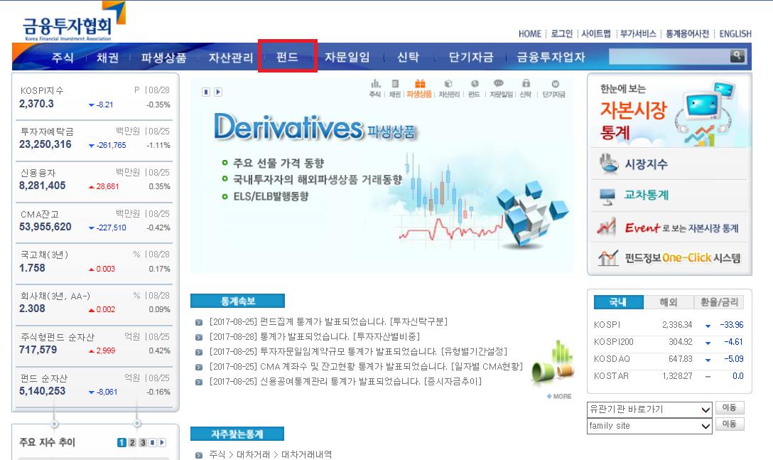 금융투자협회 홈페이지