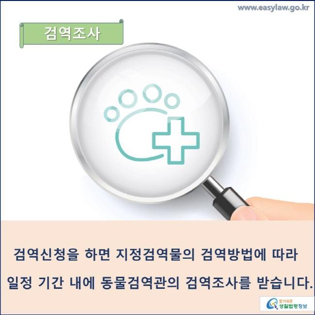 검역조사 검역신청을 하면 지정검역물의 검역방법에 따라 일정 기간 내에 동물검역관의 검역조사를 받습니다.