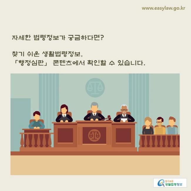 자세한 법령정보가 궁금하다면? 찾기 쉬운 생활법령정보, 「행정심판」 콘텐츠에서 확인할 수 있습니다.
