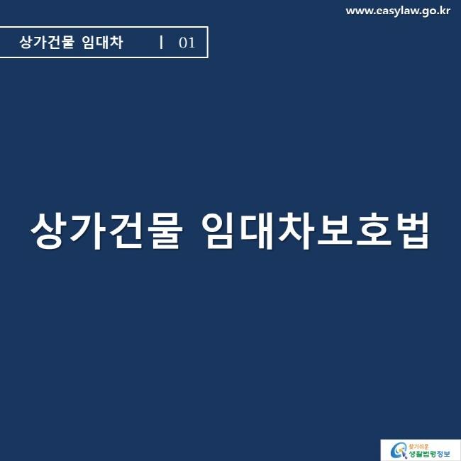 www.easylaw.go.kr 상가건물 임대차01 상가건물 임대차보호법 찾기쉬운생활법령정보로고