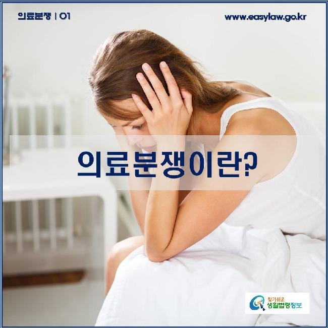 의료분쟁 | 01 의료분쟁이란?  www.easylaw.go.kr 찾기쉬운 생활법령정보 로고